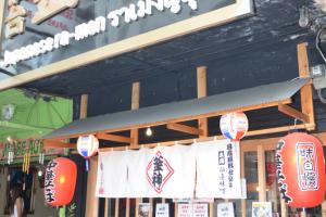 ด้านหน้าร้าน Sendai Kamajinya